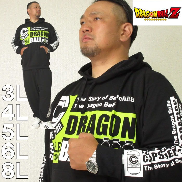 大きいサイズ メンズ DRAGONBALL-プル パーカー 上下セット(メーカー取寄)ドラゴンボール 3L 4L 5L 6L