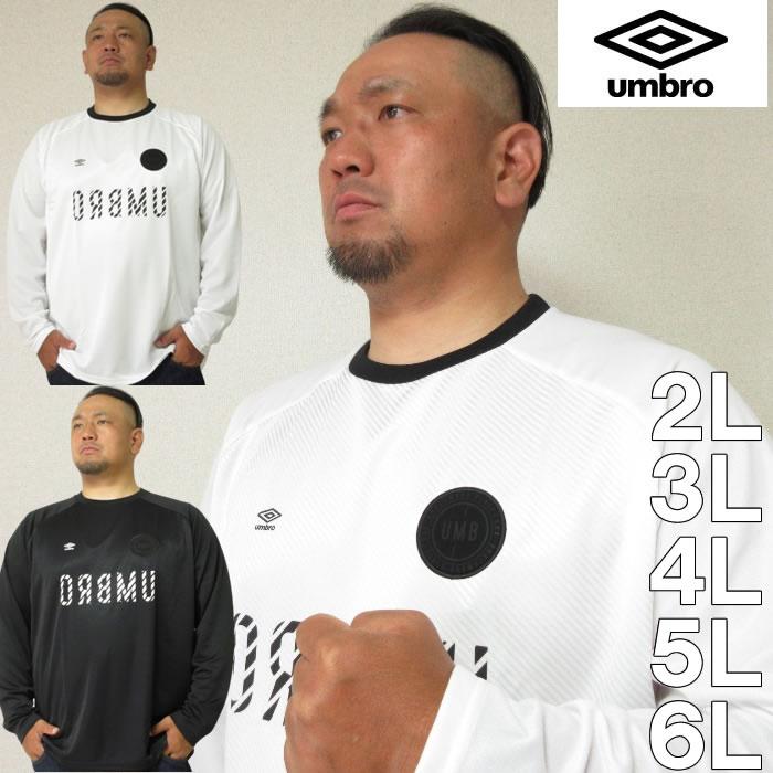 大きいサイズ メンズ UMBRO-URAシャドーツイル 長袖 プラクティス Tシャツ(メーカー取寄)アンブロ 2L 3L 4L 5L 6L ドライ