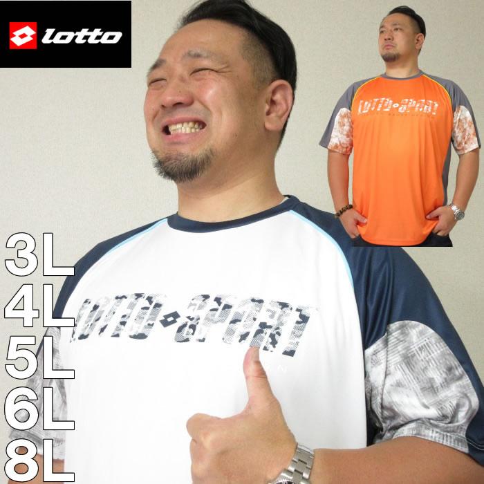 (本州四国九州送料無料)大きいサイズ メンズ LOTTO-エステル天竺半袖 Tシャツ(メーカー取寄)ロット/3L/4L/5L/6L/8L/ドライ