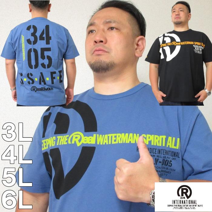 (本州四国九州送料無料)大きいサイズ メンズ RealBvoice-WATERMAN SPIRT TYPE S半袖Tシャツ(メーカー取寄)リアルビーボイス/3L/4L/5L/6L