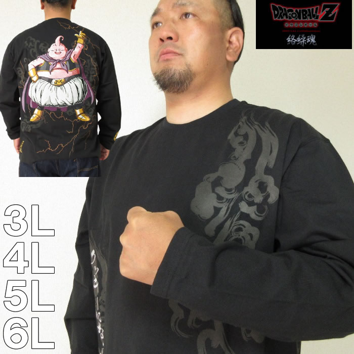 (本州四国九州送料無料)大きいサイズ メンズ 絡繰魂×DRAGONBALL Z-魔人ブウ魔人復活 長袖Tシャツ(メーカー取寄)3L 4L 5L 6L ドラゴンボール