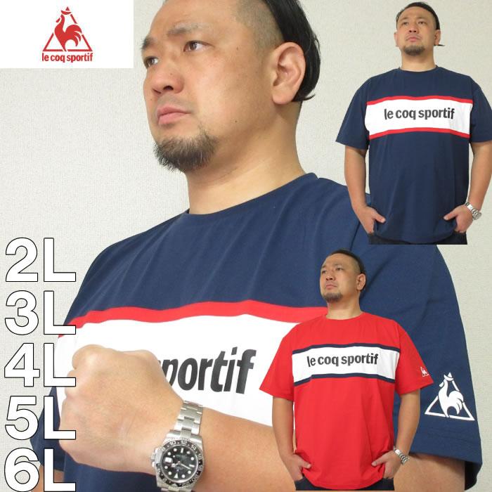大きいサイズ メンズ LE COQ SPORTIF-ストレッチ ファイバー 半袖Tシャツ(メーカー取寄)ルコックスポルティフ 2L 3L 4L 5L 6L  ドライ ストレッチ
