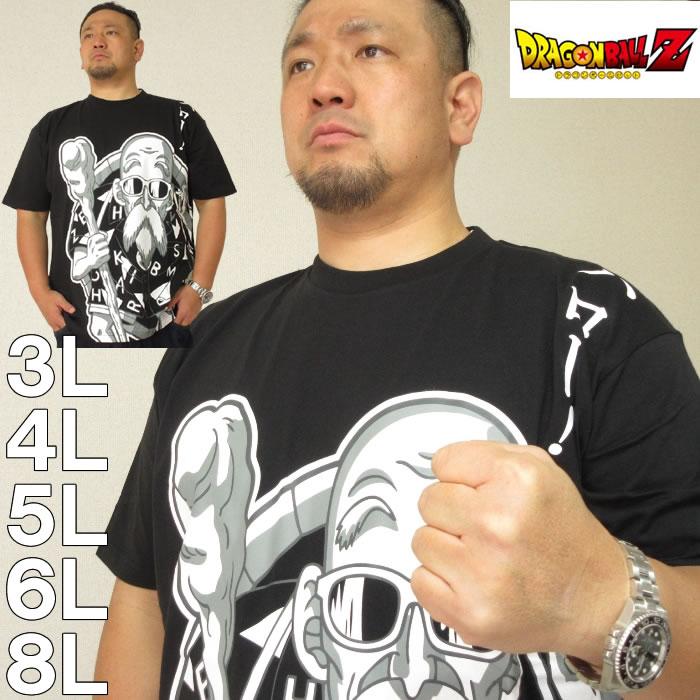 大きいサイズ メンズ DRAGON BALL-半袖 Tシャツ(メーカー取寄)ドラゴンボール 3L 4L 5L 6L 8L