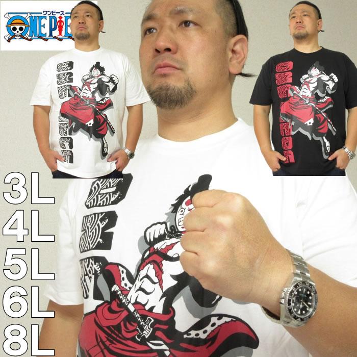 大きいサイズ メンズ ONE PIECE-半袖 Tシャツ(メーカー取寄)ワンピース 3L 4L 5L 6L 8L ルフィ