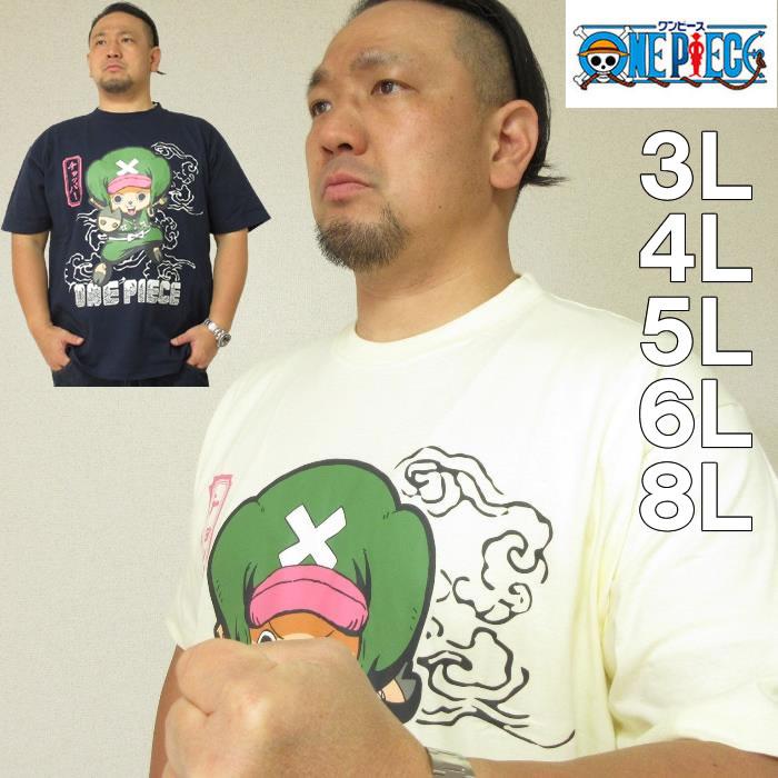 大きいサイズ メンズ ONE PIECE-半袖 Tシャツ(メーカー取寄)ワンピース 3L 4L 5L 6L 8L チョッパー