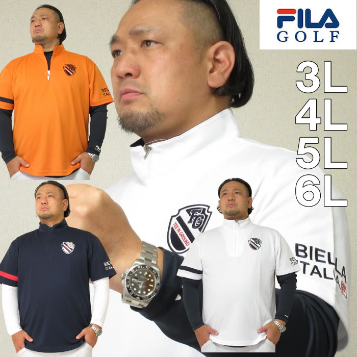 大きいサイズ メンズ FILA GOLF-ハーフジップ半袖シャツ+インナーセット(メーカー取寄) ゴルフウェア フィラゴルフ 3L 4L 5L 6L