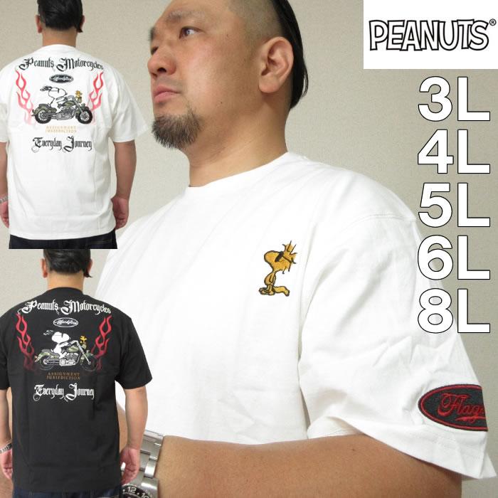 大きいサイズ メンズ FLAGSTAFF×PEANUTS-スヌーピーコラボ半袖 Tシャツ(メーカー取寄)3L 4L 5L 6L 8L