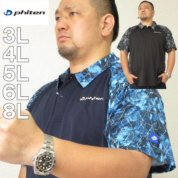 大きいサイズ メンズ Phiten-DRYメッシュ半袖ポロシャツ(メーカー取寄)ファイテン 3L 4L 5L 6L 8L