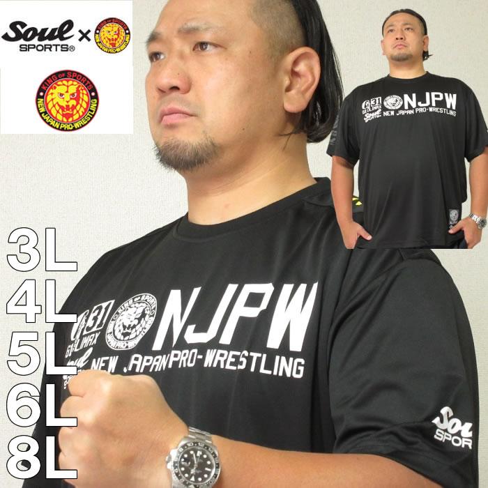 大きいサイズ メンズ SOUL SPORTS×新日本プロレス-G1-CLIMAX31大会半袖Tシャツ(メーカー取寄)3L 4L 5L 6L 8L