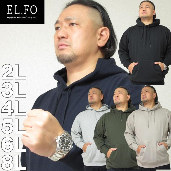 EL.FO-裏毛プルパーカー(メーカー取寄) エルフォー 2L 3L 4L 5L 6L 8L