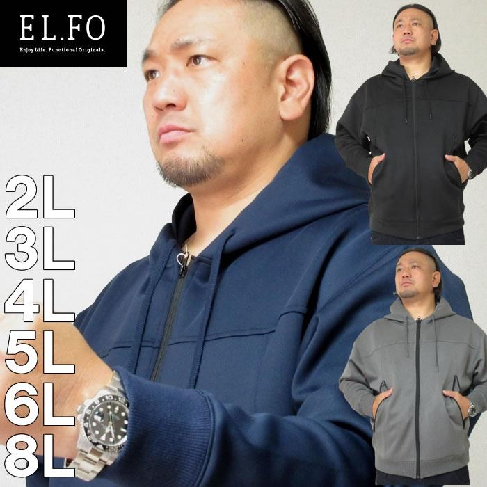 EL.FO-テックフルジップパーカー(メーカー取寄) エルフォー 2L 3L 4L 5L 6L 8L