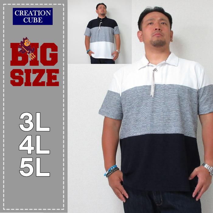 (本州送料無料)CREATION CUBE(クリエーションキューブ)スラブタックボーダーポロシャツ