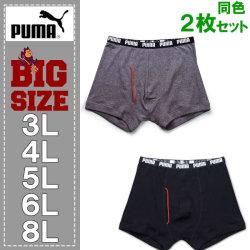 PUMA-2Pボクサーパンツ(メーカー取寄)