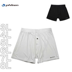 (本州四国九州送料無料)Phiten-ニットトランクス(メーカー取寄)