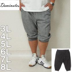 (5/31まで特別送料)Dominate-綿麻裾リブクロップドパンツ(メーカー取寄)3L 4L 5L 6L 7L 8L ショーツ クロップド