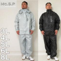 (本州四国九州送料無料)大きいサイズ メンズ 定番 Mc.S.P-透湿防水レインスーツ(メーカー取寄)3L 4L 5L 6L 8L レインコート 上下 雨合羽 カッパ かっぱ レイン