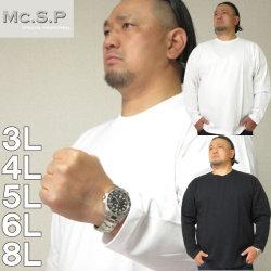 (11/30まで特別送料)Mc.S.P-消臭テープ付長袖Tシャツ(メーカー取寄)3L 4L 5L 6L 8L 無地 ベーシック 長袖 ロンTEE Tシャツ