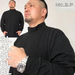 大きいサイズ メンズ 定番 Mc.S.P-ハイネック長袖Tシャツ(メーカー取寄)3L 4L 5L 6L 8L ロンT 長袖 Tシャツ ハイネック
