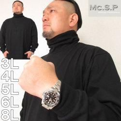 (本州四国九州送料無料)Mc.S.P-タートルネック 長袖 Tシャツ(メーカー取寄)3L 4L 5L 6L 8L ロンT 長袖 Tシャツ