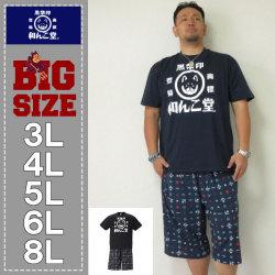 黒柴印和んこ堂-半袖Tシャツ+ハーフパンツ(メーカー取寄)