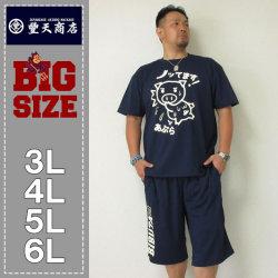 (5/31まで特別送料)豊天-のってます半袖Tシャツ+ハーフパンツ(メーカー取寄)