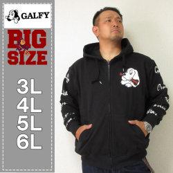 GALFY-裏毛フルジップパーカー(メーカー取寄)