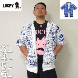 (本州四国九州送料無料)LUCPY-ミニ裏毛半袖フルジップパーカー+半袖Tシャツ(メーカー取寄)ネコ 半袖 パーカー Tシャツ 3L 4L 5L 6L ラクピー