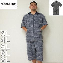 (9/30まで特別送料)COLLINS-スラブ杢半袖パーカーセット(メーカー取寄)コリンズ 半袖パーカー 上下