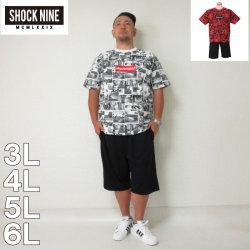 (本州四国九州送料無料)SHOCK NINE-総柄半袖Tシャツ+ミニ裏毛ハーフパンツ(メーカー取寄)ショックナイン 3L 4L 5L 6L Tシャツ ハーフパンツ