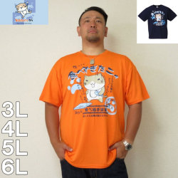 NECOBUCHI-SAN-DRYメッシュ半袖Tシャツ(メーカー取寄)3L 4L 5L 6L ドライ