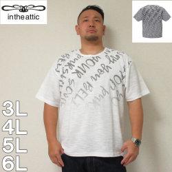 (本州四国九州送料無料)in the attic-スラブネップロゴグラデーション半袖Tシャツ(メーカー取寄)3L 4L 5L 6L メンズ ベーシック インジアティック 半袖 Tシャツ