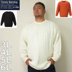 (本州四国九州送料無料)Timely Warning-ケーブルクルーネックセーター(メーカー取寄)3L 4L 5L 6L セーター