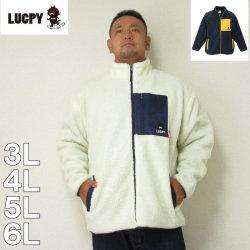 (本州四国九州送料無料)LUCPY-ボアブルゾン(メーカー取寄)3L 4L 5L 6L ラクピー フリース ボア