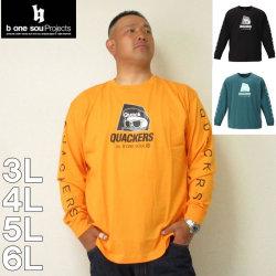 (3/2まで特別送料)b-one-soul-DUCK DUDE ロゴプリント 長袖 Tシャツ(メーカー取寄)3L 4L 5L 6L ビーワンソウル ダック
