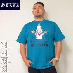 (本州四国九州送料無料)豊天-ポーク半袖Tシャツ(メーカー取寄)3L 4L 5L 6L 豊天 ぶうでん ぶーでん 半袖 Tシャツ ぶた 豚