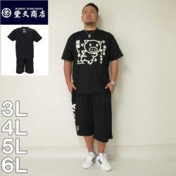 (9/30まで特別送料)豊天-動けるぽっちゃり半袖Tシャツ+ハーフパンツ(メーカー取寄)豊天 ぶうでん ブーデン 3L 4L 5L 6L Tシャツ 上下
