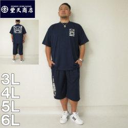 (5/31まで特別送料)豊天-痩せたら負け半袖Tシャツ+ハーフパンツ(メーカー取寄)豊天 ぶうでん ブーデン Tシャツ 3L 4L 5L 6L 上下