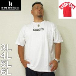 (9/30まで特別送料)b-one-soul-バックロゴプリント半袖 Tシャツ(メーカー取寄)3L 4L 5L 6L ビーワンソウル