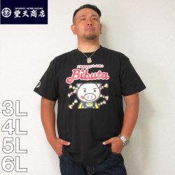 (本州四国九州送料無料)豊天-Bibuta 半袖 Tシャツ(メーカー取寄)3L 4L 5L 6L ぶうでん 豊天