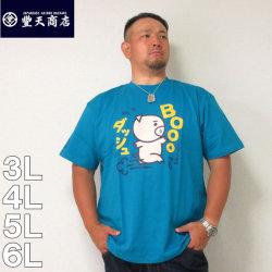 (8/31まで特別送料)豊天-BOOダッシュ 半袖 Tシャツ(メーカー取寄)3L 4L 5L 6L ぶうでん 豊天