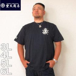 (12/11まで特別送料)豊天-元祖豊天 半袖 Tシャツ(メーカー取寄)3L 4L 5L 6L ぶうでん 豊天
