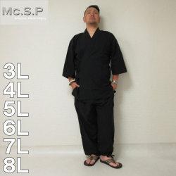 (5/31まで特別送料)Mc.S.P-作務衣(メーカー取寄)3L 4L 5L 6L 7L 8L 和装 さむえ 作務衣 黒 ブラック