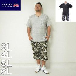(本州四国九州送料無料)KANGOL EXTRA COMFORT-杢天竺半袖VTシャツ+ミニ裏毛カモフラパンツセット(メーカー取寄)