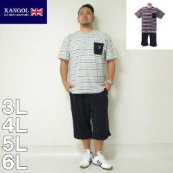 (本州四国九州送料無料)KANGOL EXTRA COMFORT-ジャガードボーダー半袖Tシャツ+鹿の子パンツセット(メーカー取寄)