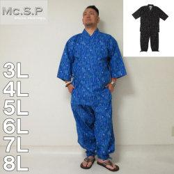 (本州四国九州送料無料)Mc.S.P-花火総柄プリント作務衣(メーカー取寄)3L 4L 5L 6L 7L 8L 作務衣 さむえ 和装  黒 青 ブラック ブルー