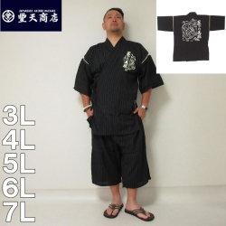 (9/30まで特別送料)豊天-天下の美豚甚平(メーカー取寄)3L 4L 5L 6L 7L ぶうでん 甚平 和装 黒 ブラック