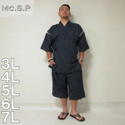 (5/31まで特別送料)Mc.S.P-甚平(メーカー取寄)3L 4L 5L 6L 7L 甚平 じんべい 紺 ネイビー