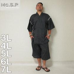(本州四国九州送料無料)Mc.S.P-甚平(メーカー取寄)3L 4L 5L 6L 7L 甚平 じんべい チャコール グレイ