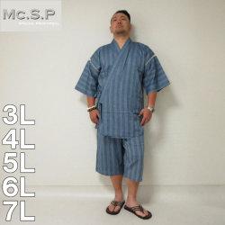 (本州四国九州送料無料)Mc.S.P-甚平(メーカー取寄)3L 4L 5L 6L 7L 甚平 じんべい 青 水色 サックス