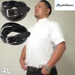 (本州四国九州送料無料)大きいサイズ メンズ 定番 Phiten-レザーベルト(メーカー取寄)長さ調節可能 本革 ファイテン ウェスト150cmまで適応